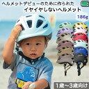 1歳からのヘルメット 日本一軽い 100g台 1歳~3歳専用 ヘルメット SG規格 46-50cm 子供ヘルメット 幼児 子供用 ヘルメット 自転車 キッズ 幼児用ヘルメット キッズヘルメット 子供用ヘルメット Mag Ride イチハチロク・・・