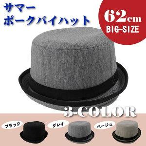 大きいサイズ 帽子 メンズ レディース ブランド ハット 夏 つば広 ビッグハット62cm 新作サマー麻調ポークパイハットII 帽子 レディース 大きめ 62 3カラー メンズ レディース 男女兼用 つば広 帽子 ハット