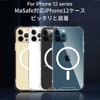 マグセーフケースiPhone12ケースMagSafe対応クリアiphone12miniケースiphone12proケースカバーバンパークリアケース12maxiphone12promaxケースpromaxplus12mini12promagsafeマグセーフiphoneケーススマホケース耐衝撃衝撃吸収アイフォン12