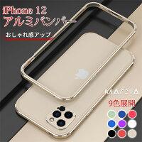 iPhone12アルミバンパーiPhone12ProiPhone12ProMaxiPhone12miniフレーム型ハードケース軽量薄型フレーム保護ケース高品質スマホカバー金属製バンパー側面保護アルミバンパーケース