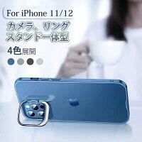 iphone12ケーススタンドケース2020新型iphone12miniケースiphone12proケースiphone12promaxケースiphone11promaxケースiphone11proケースiphone11ケーススマホケースカバーカメラ、リング、スタンド一体型