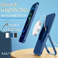 スマホスタンドワイヤレス充電器スタンドiPhone12MagSafeスタンド磁気スマホスタンドスマートフォンスタンドマグネット卓上持ち運びホルダーコンパクトアルミすべり止めMagSafe充電対応携帯スタンド軽量軽いMagSafeを使える充電スタンド最新型