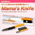 ママズナイフ(専用シャープナー付) 軽量包丁 チタンハイブリット刃