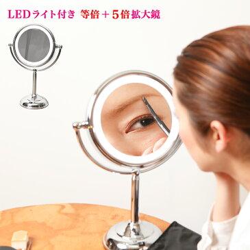 「びびっとあっぷミラー」等倍+5倍拡大鏡 LEDライト付 保証付 コードレス 卓上 鏡 メイクアップ ミラー