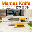 ママズナイフ(専用シャープナー付) 軽量包丁 チタンハイブリット刃 【2本セット】