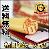 送料無料10年保証印影確認黒水牛(極上)印鑑認印10.5〜12.0mm【メール便発送】
