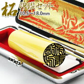 銀行印個人銀行印柘銀行印13.5mmケース(黒)付【RCP】