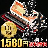 個人実印黒水牛(極上)実印16.5mmケース(赤)付【RCP】