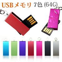 usbメモリ 64GB(防水 防塵 耐衝撃)usbメモリ、フラッシュメモリ usbメモリー usbフラッシュメモリ usbメモリ おすすめ usbメモリ セキュリティ フラッシュメモリー 発送 10P03Dec16