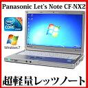 楽天ノートパソコン 中古パソコン ノートPC 送料無料 Panasonic Let's note レッツノート CF-NX2 CF-NX2ADHCS パナソニック【Core i5/4GB/250GB/12.1型/Windows7/無線LAN/Bluetooth/Webカメラ】【中古】