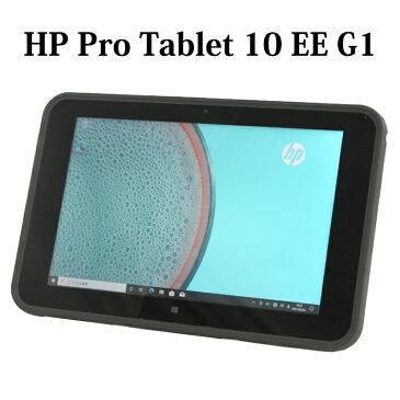 HP Pro Tablet 10EE G1 Atom 2GB SSD64GB 10.1型 無線LAN Windows10 Webカメラ Bluetooth 中古パソコン タブレット 【中古】