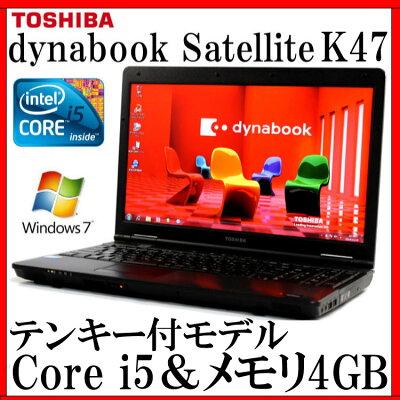 Core i5&メモリ4GB!HDD320GB!人気のテンキー付きモデル!【送料無料】TOSHIBA 東芝 dynabook ...