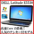 【目玉商品】DELL Latitude E5530【Core i5/4GB/320GB/DVDスーパーマルチ/15.6型/無線LAN/Windows7/Webカメラ】【中古】【中古パソコン】【ノートパソコン】