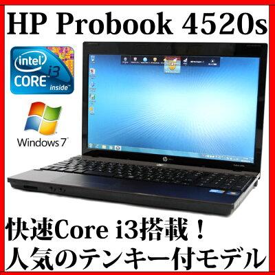 人気のテンキー付きモデル!大画面Windows7 Proノート!HP ProBook 4520s【Core i3/4GB/250GB/D...