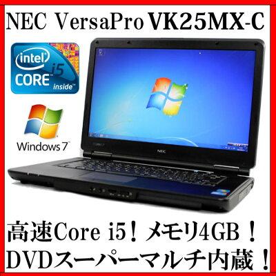 高速Core i5搭載!メモリ4GB!HDD250GB!DVDスーパーマルチ内蔵!NEC VersaPro VK25MX-C PC-VK2...