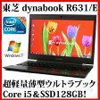 【送料無料】TOSHIBA 東芝 dynabook R631/E【Core i5/4GB/SSD128GB/13.3型液晶/Windows7 Professional/無線LAN】【中古】【中古パソコン】【ノートパソコン】【ウルトラブック】