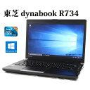 【送料無料】TOSHIBA 東芝 dynabook R734/K PR734KAA6R7AD71【Core i5/4GB/SSD128GB/13.3型液晶/DV