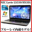 【ブルーレイ】【送料無料】NEC LaVie S LS550/H PC-LS550HS3EG【Core i5/8GB/750GB/ブルーレイ/15.6型/無線LAN/Windows7】【中古】【中古パソコン】【ノートパソコン】