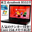 TOSHIBA 東芝 dynabook Satellite B552/F【Core i5/4GB/SSD128GB/DVD-ROM/15.6型液晶/無線LAN/Windows7 Professional】【中古】【中古パソコン】【ノートパソコン】