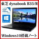 ノートパソコン ノートPC 中古パソコン TOSHIBA 東芝 dynabook B35/R PB35RNAD4R3AD81……