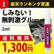 【まつげエクステ】しみないグルー無刺激2ミリ 日本製原料【まつげエクステ グルー】【グルー】【g-sen2】
