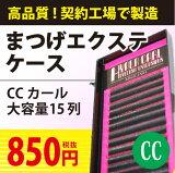 【まつげエクステ セーブル】【CCカール単体】 まつげエクステケース【c-cc】