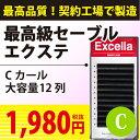 新着商品♪【まつげエクステケース】Excella【最高級エアリーセーブル】【エクセラ】【Cカール】【case-ex-c】