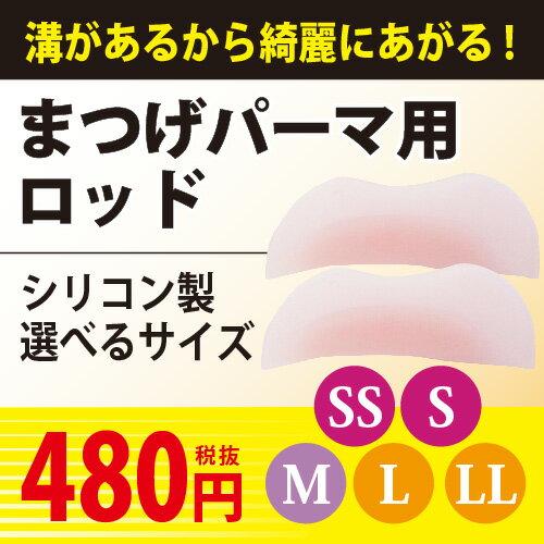 【まつげパーマ】まつげパーマ ロッド (シリコン製)選べる5種類 SS〜LLまで【mp-r】