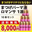 【まつげパーマ】まつげパーマ液!ロマンサ1液10本セット【送料無料】【mp-rom1-10】