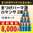 【まつげパーマ】まつげパーマ液 ロマンサ2液 10本セット【メール便無料】【mp-rom2-10】