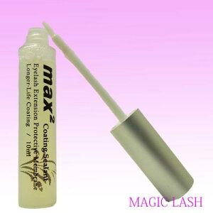 あのMAX2より更に強力な撥水コート剤誕生撥水コーティング まつげエクステコーティング剤【MAX...