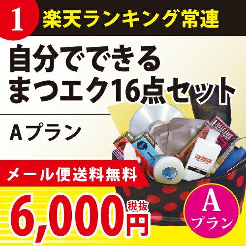 DVD付き!自分でできる16点セット(Aプラン無刺激5ml)【送...