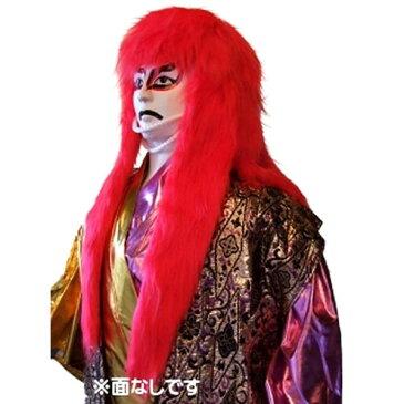 獅子毛 かつら 赤【獅子 祭頭祭 踊り カツラ ウィッグ 変装 被り物 縁起物 正月 歌舞伎 連獅子 レッド グッズ】マジックナイト OS22221