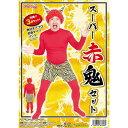 スーパー赤鬼セット【オニ おとぎ話 昔ばなし 衣装 コスプレ...