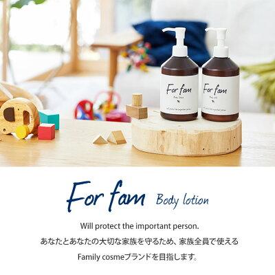 Forfam(フォーファム)ボディローション