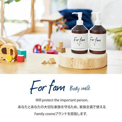 【2本で送料無料】Forfam(フォーファム)ボディミルク【赤ちゃんから大人まで使える大容量高保湿ボディミルク】