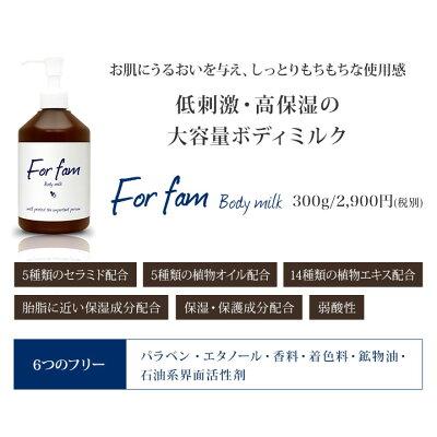 Forfam(フォーファム)ボディローション&ボディミルク