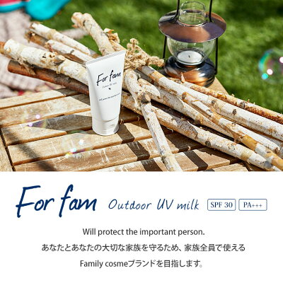 Forfam(フォーファム)アウトドアUVミルク