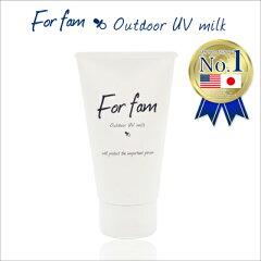 【2本以上ご購入で送料無料(沖縄県・一部離島を除く)】For fam(フォーファム)アウトドアUVミルク【赤ちゃんから大人まで使えるUVミルク】