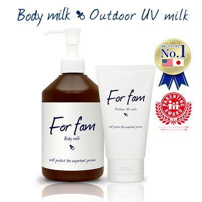 Forfam(フォーファム)高保湿&低刺激ボディミルク&アウトドアUVミルク