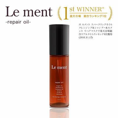 Lement(ルメント)リペアミルクオイル