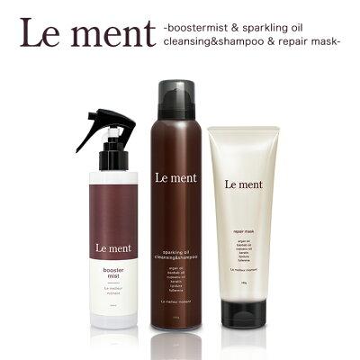 ルメントブースターミスト&炭酸シャンプー&リペアマスク