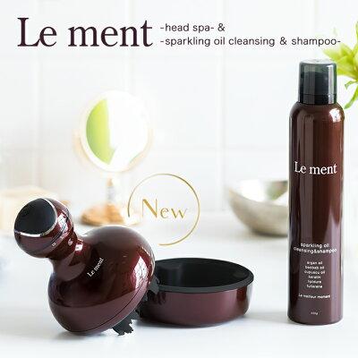 Le ment ルメント ヘッドマッサージャー&炭酸シャンプーセット