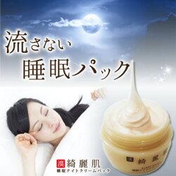 睡眠ナイトクリームパック