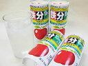栄養機能食品(鉄、ビタミンC、葉酸)鉄分飲料 【鉄分入りアップルドリンク】 ケース(210g×30本)