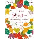 にしきや 秋カレー きのこと根菜...