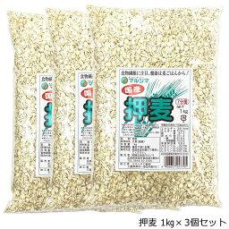 【3個セット】国産 押麦 1 マルシマ 送料無料(宅配便) 大麦 食物繊維 麦ごはん