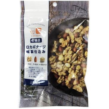 低糖質 ロカボナッツ燻製仕込み 72g【4個までメール便可】