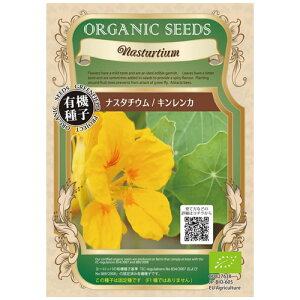GREENFIELD PROJECT 有機種子 ナスタチウム/キンレンカ 【固定種】