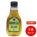 有機アガベシロップゴールド AGAVE SYRUP GOLD 330g×3本セット 【送料無料】